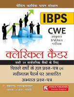 IBPS (CWE) Clerical Cadre