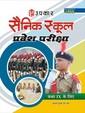Sainik School Pravesh Pariksha - (for Class Ix)