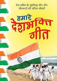 Hamare Desh Bhakti Geet