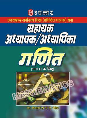 Uttarakhand Adhinasth Shiksha (Trained Graduate) Sewa Sahayak Adhyapak/Adhyapika Ganit (For Part-II)