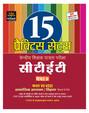 15 Practice Sets CTET: Kendriya Shikshak Patrata Pariksha Paper 2 (Kaksha 6-8) Samajik Adhyayan / Vigyan Shikshak Ke Liye