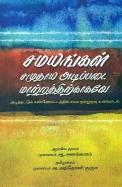 Samayangal Samudhaya Adippadai Mattraththirkagavae