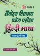 Navodaya Vidhyalaya Pravesh Pariksha Hindi Bhasha (for Class Vi)
