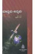 Madhyama Udyama