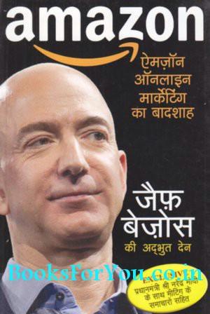 Amazon: Online Marketing Ka Baadshah
