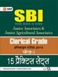 SBI Associate Bank Clerk 15 Practice Paper(Hindi)