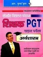 KVS Teachers PGT Economics Guide