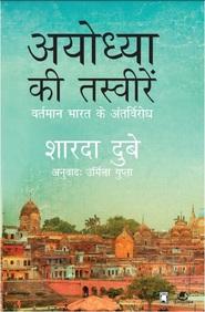 Ayodhya Ki Tasveere
