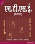 NTSE (National Talent Search Examination) : Super Course For Class VIII (In Hindi)