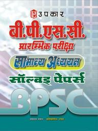 B.p.s.c. Prarambhik Pariksha Samanya Adhyayan Solved Papers