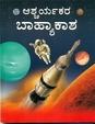 Ashcharayakara Bahyakasha : Parragon