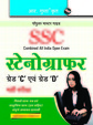 SSC—Stenographer (Grade 'C' and 'D') Exam Guide