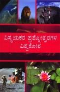 Vismayakara Prashnotharagala Vishwakosha :         Parragon