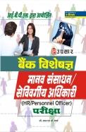 Bank Specialist Hr / Personnel Officer Exam