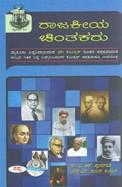 Rajakiya Chintakaru 2 Sem: Mys