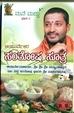 Ayurveda Santhosha Sutra - Mane Maddu Vol 1