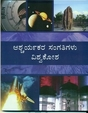 Ascharyakara Sangatigalu Vishwakosha : Parragon