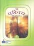 Nav Parichay Workbook 6