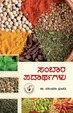 Sambara Padarthagalu - 2170