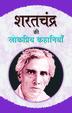Sarat Chandra Chatterjee Ki Lokpriya Kahaniyan
