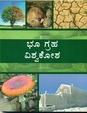 Bho Graha Vishwa Kosha : Parragon