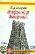 Arthamulla Indhu Madham Bind Volume (Tamil) price comparison at Flipkart, Amazon, Crossword, Uread, Bookadda, Landmark, Homeshop18