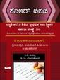 Kar Tet Unnathikarisida Hiriya Prathamika Shala Shikshakara Arhatha Pareekshe Pathrike 2 : 6 To 8
