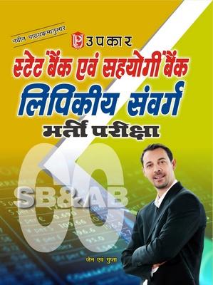State Bank And Sahyogi Bank Lipikiya Sanvarg Bharti Pariksha