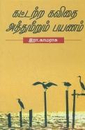 Kattattra Kavithai Adthumeerum Payanam