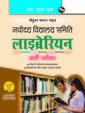 Navodaya Vidyalaya: Librarian (Subject Knowledge) Recruitment Exam Guide