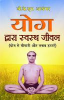 Yog Dwara Swastha Jeevan