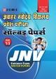Jawahar Navodaya Vidhyalaya Solved Papers