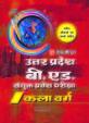 Uttar Pradesh B.Ed. Sanyukt Pravesh Pariksha (Kala Varg)
