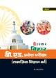 Bihar B.ed. Pravesh Pariksha (samajik Vigyan Varg)