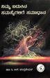 Nimma Badukina Samasyegalige Samadhana - 2492