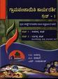 Grama Panchyat Karyadarshi Grade 1