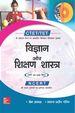 CTET/TET Vigyan Aur Shikshan Shastra (Varg: VI-VIII Hetu)