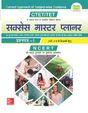 CTET/TET Success Master Planner: Prashan Patra I (Varg: I-V Hetu)