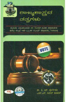 Rajyashastrada Tatvagalu For 1st Sem Mu
