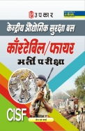 Cisf Constable / Fire Bharti Pariksha