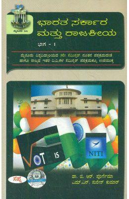 Bharatada Sarkara Mattu Rajakeeya Bhaga 1 For 5th Sem Mu