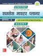 CTET/TET Success Master Planner: Prashan Patra II (Vigyan avam Ganit Varg: VI-VIII Hetu)