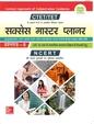 CTET-TET Success Master Planner: Prashan Patra II (Varg: VI-VIII Hetu)