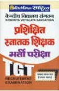 Prashikshith Snatak Shikshak Bharti Priksha - Tgt Recruitment Examination Part 1