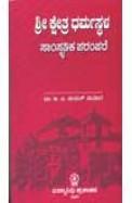 Sri Kshetra Dharmasthala - Samskritika Parampare