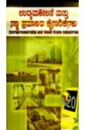 Udhyamashilathe Mattu Sanna Pramanada Kygarikegalu