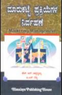 Marukatte Prakriyegala Nirvahane Bcom - Kar