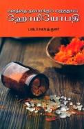 Manatthai Nalamakkum Marutthuvam Homeopathy